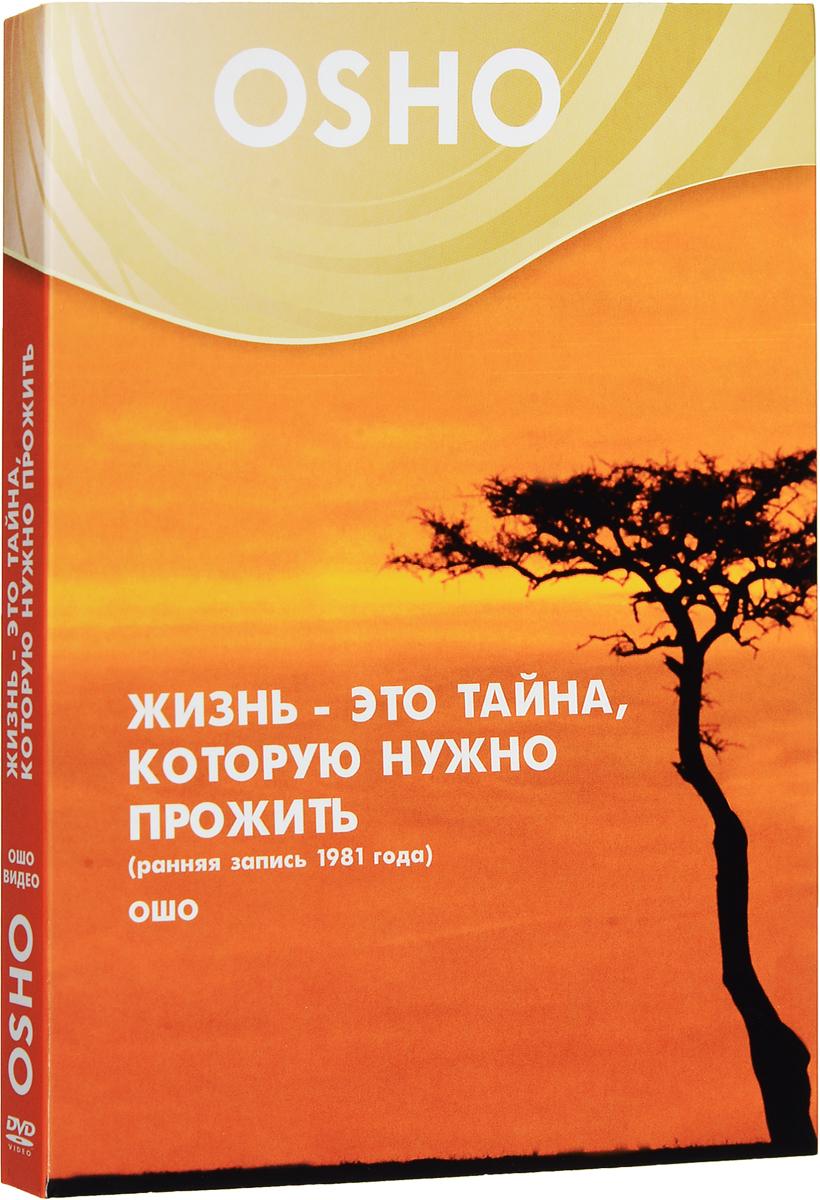 Жизнь - это тайна, которую нужно прожить (DVD) ольга рожнёва прожить жизнь набело