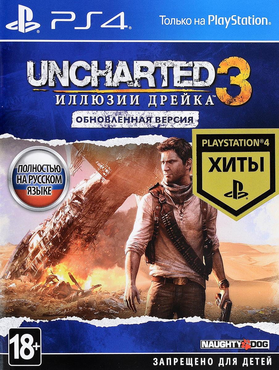 Uncharted 3: Иллюзии Дрейка. Обновленная версия (PS4) шеймун э мир игры uncharted 4 путь вора