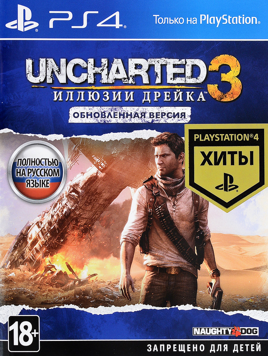 Uncharted 3: Иллюзии Дрейка. Обновленная версия (PS4)