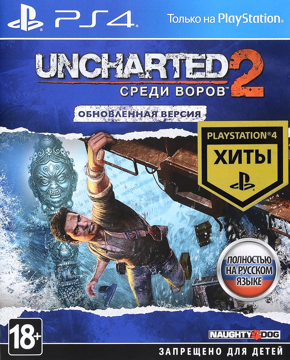 Uncharted 2: Среди воров. Обновленная версия (PS4)