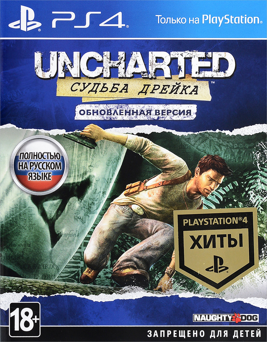 Uncharted: Судьба Дрейка. Обновленная версия (PS4)