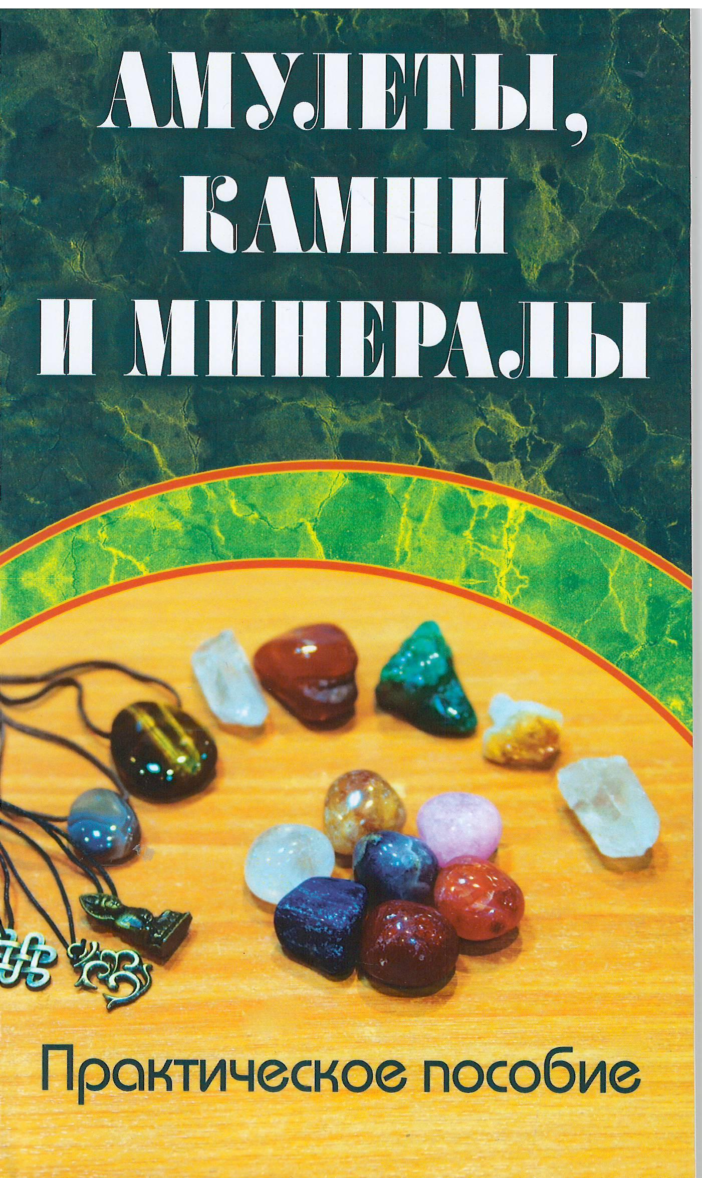 Амулеты, камни и минералы. Практическое пособие. Константин Царихин