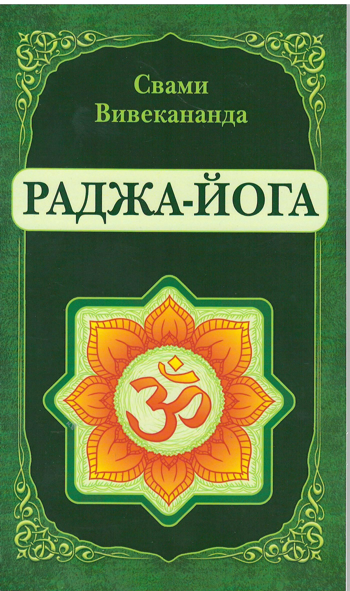 Раджа-Йога. Свами Вивекананда