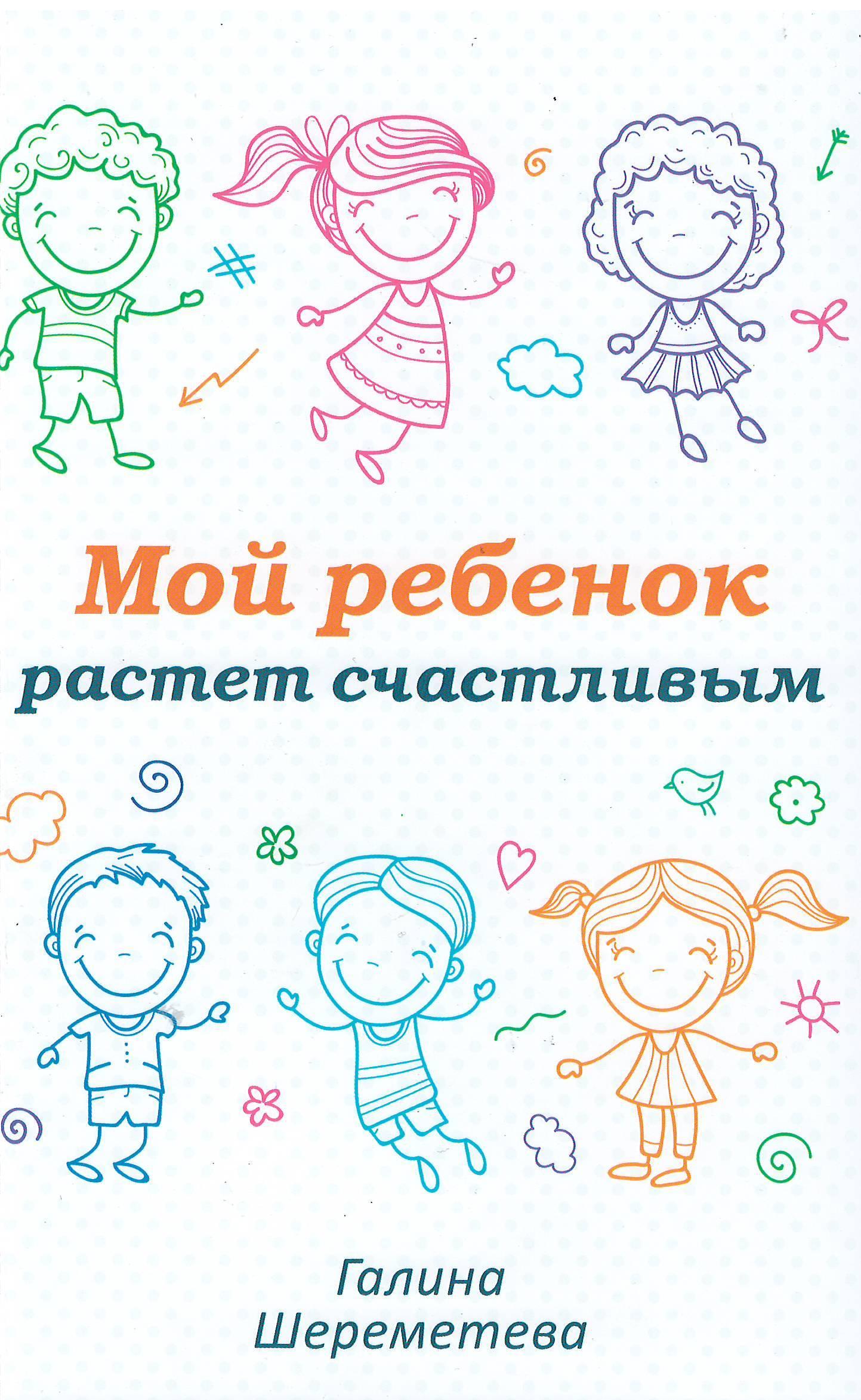 Шереметева Г. Мой ребенок растет счастливым шереметева г мой ребенок растет счастливым