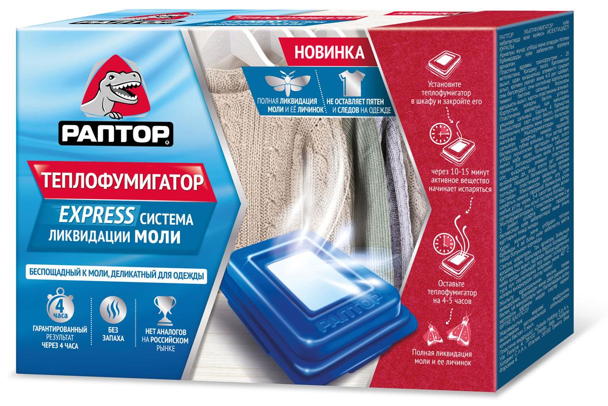 Теплофумигатор РАПТОР Система ликвидации моли26254539Теплофумигатор Раптор Система ликвидации моли без запаха. Гарантированныйрезультат через 4 часа.Нет аналогов на Российском рынке.Полная ликвидация моли и ее личинок.Не оставляет пятен и следов на одежде.