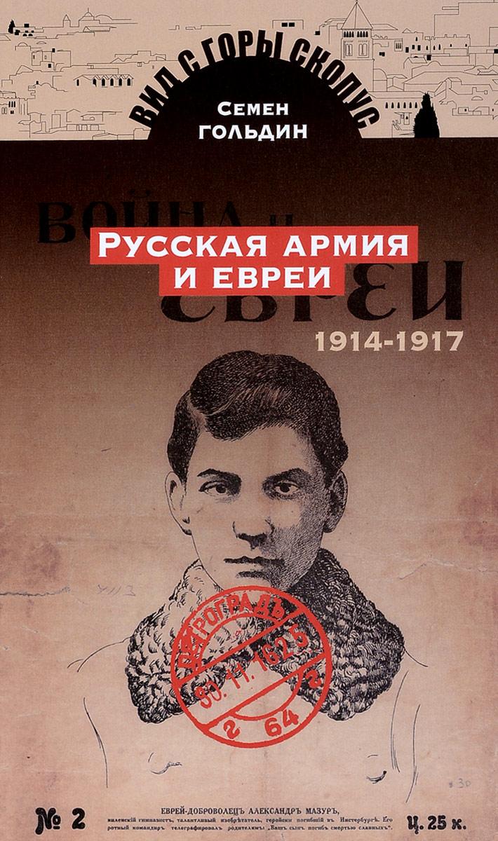 Семен Гольдин Русская армия и евреи. 1914-1917 год ISBN: 9785932734995