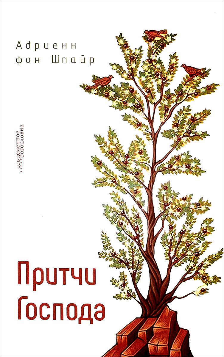 Адриенн фон Шпайр Притчи Господа адриенн фон шпайр раба господня книга о марии