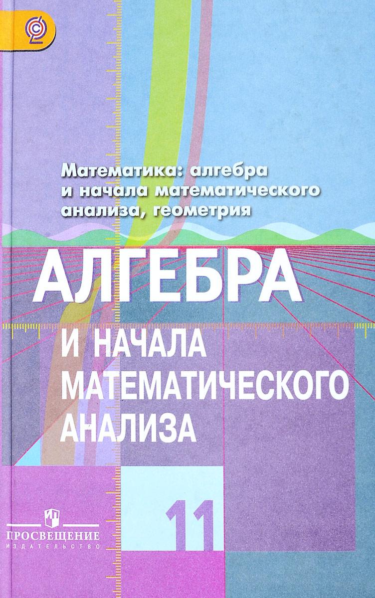 Ю. М. Колягин, М. В. Ткачёва, М. И. Шабунин, Н. Е. Федорова Математика. Алгебра и начала математического анализа, геометрия. Алгебра и начала математического ан колягин ю сидоров ю ткачева м федорова н шабунин м алгебра 8 кл