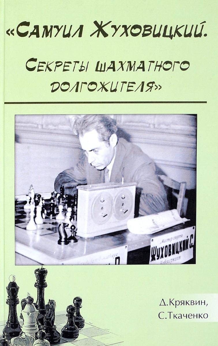 Самуил Жуховицкий. Секреты шахматного долгожителя. Д. Кряквин, С. Ткаченко