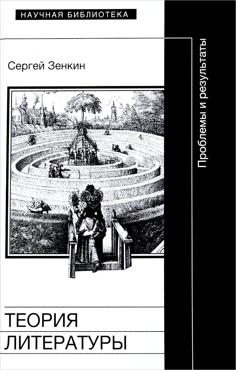 Теория литературы. Проблемы и результаты. Учебное пособие