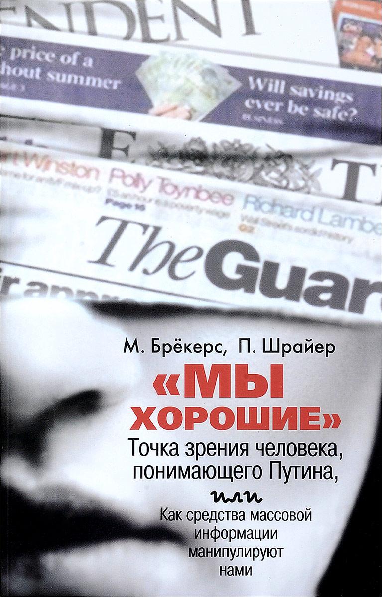 М. Брёкерс, П. Шрайер «Мы хорошие». Точка зрения человека, понимающего Путина, или Как средства массовой информации манипулируют нами ролики агрессоры в украине