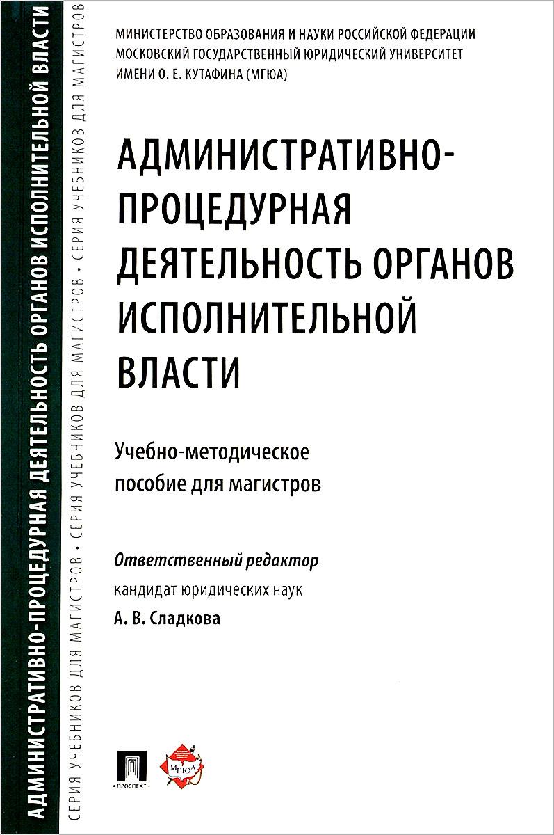 Административно-процедурная деятельность органов исполнительной власти