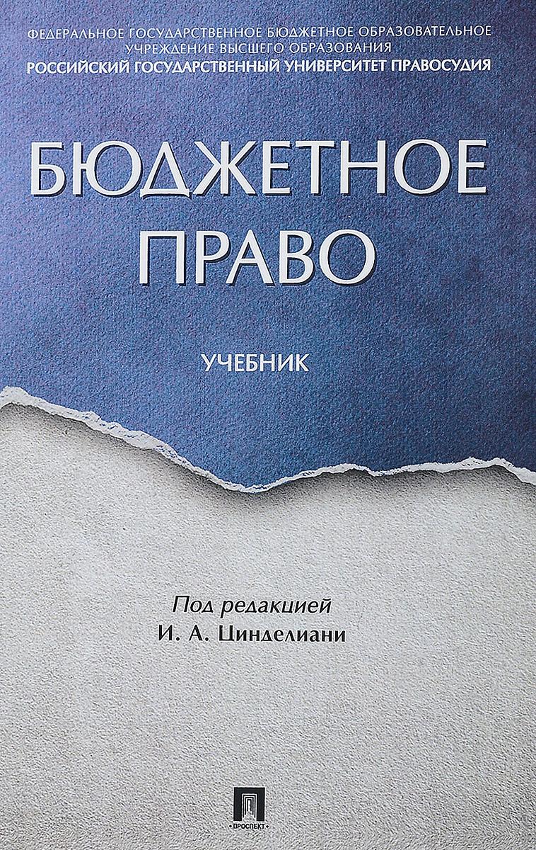 Н. Д. Вершило, О. Н. Горбунова, Т. А. Вершило Бюджетное право. Учебник