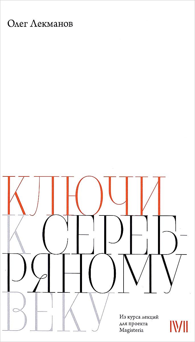 Олег Лекманов Ключи к Серебряному веку лекманов о русская поэзия в 1913 году
