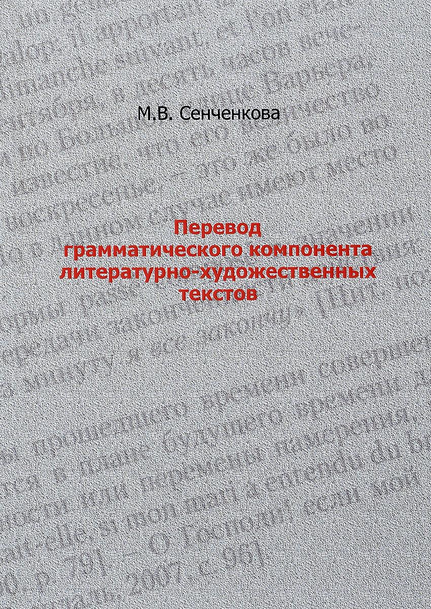 М. В. Сенченкова Перевод грамматического компонента литературно-художественных текстов