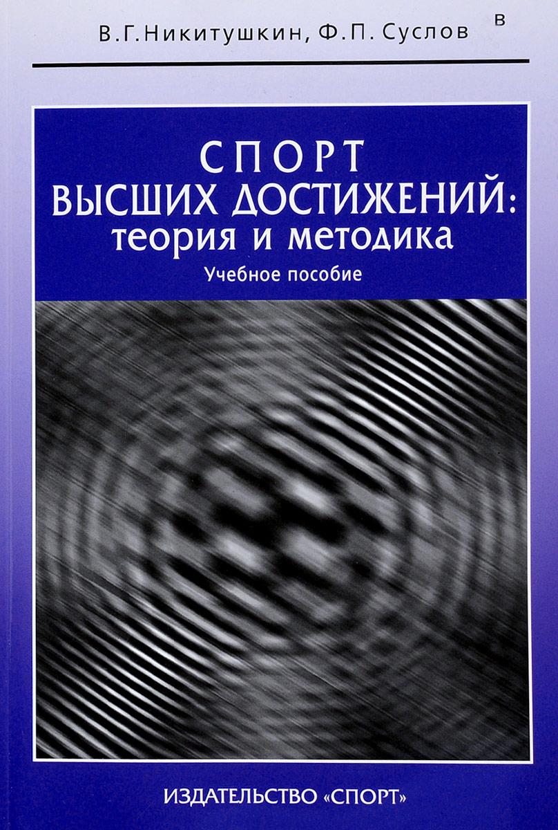 В. Г. Никитушкин, Ф. П. Суслов Спорт высших достижений. Теория и методика. Учебное пособие
