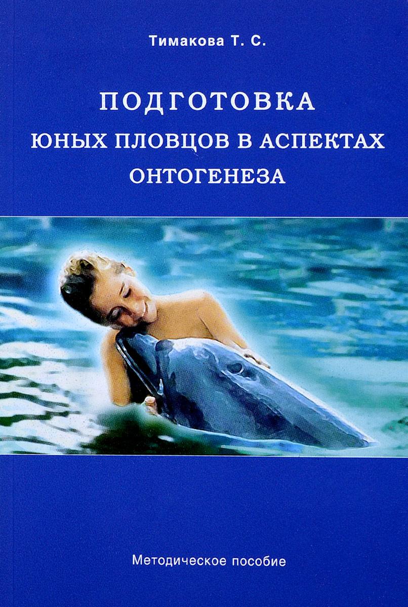Подготовка юных пловцов в аспектах онтогенеза. Т. С. Тимакова