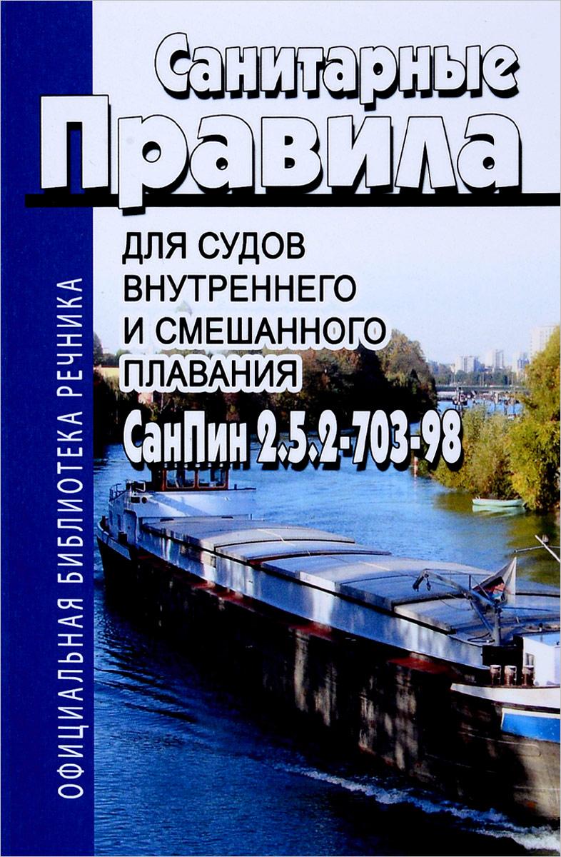 Санитарные правила для судов внутреннего и смешанного плавания. СанПин 2.5.2.-703-98