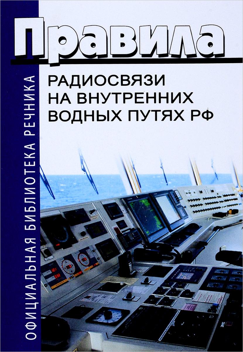 Правила радиосвязи на внутренних водных путях Российской Федерации