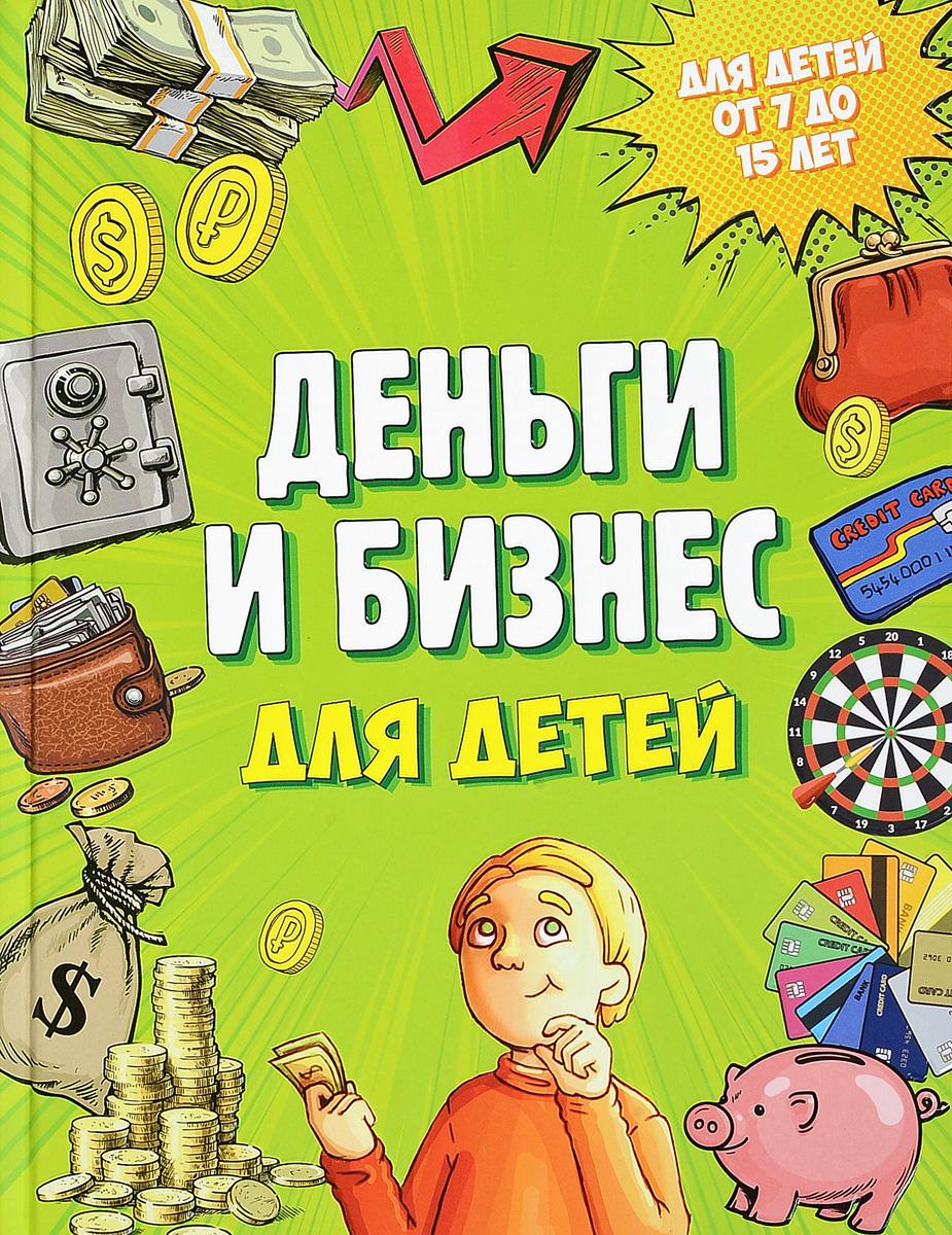 Д. Васин Деньги и бизнес для детей