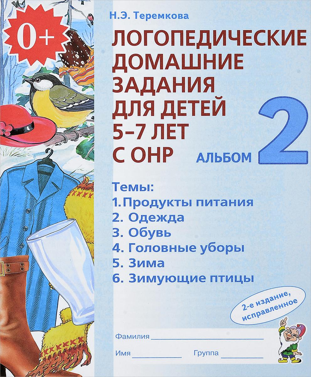 Шумаева обучение грамоте скачать книгу бесплатно
