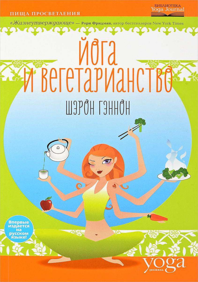 Йога и вегетарианство. Шэрон Гэннон