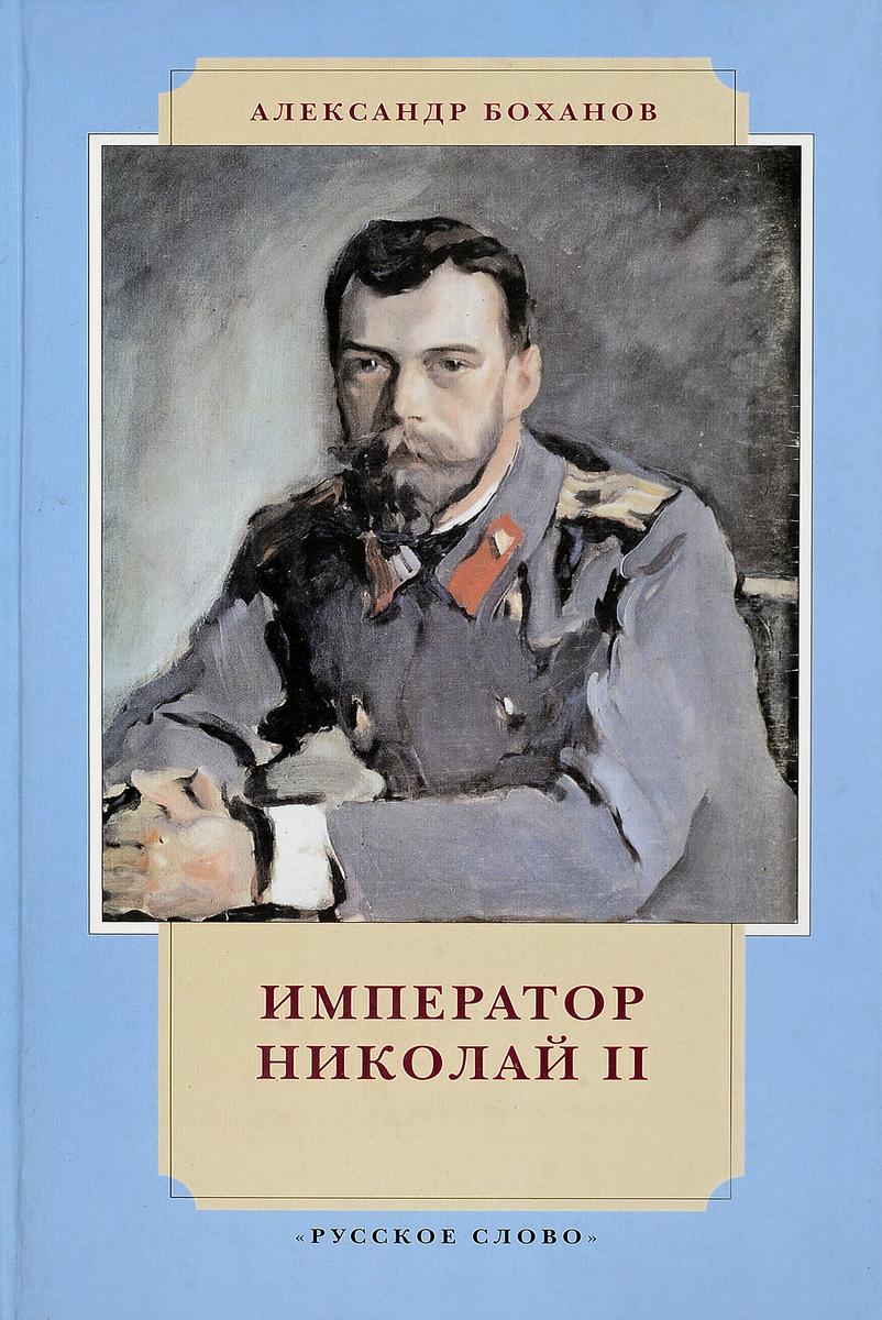 Zakazat.ru: Император Николай II. А. Н. Боханов