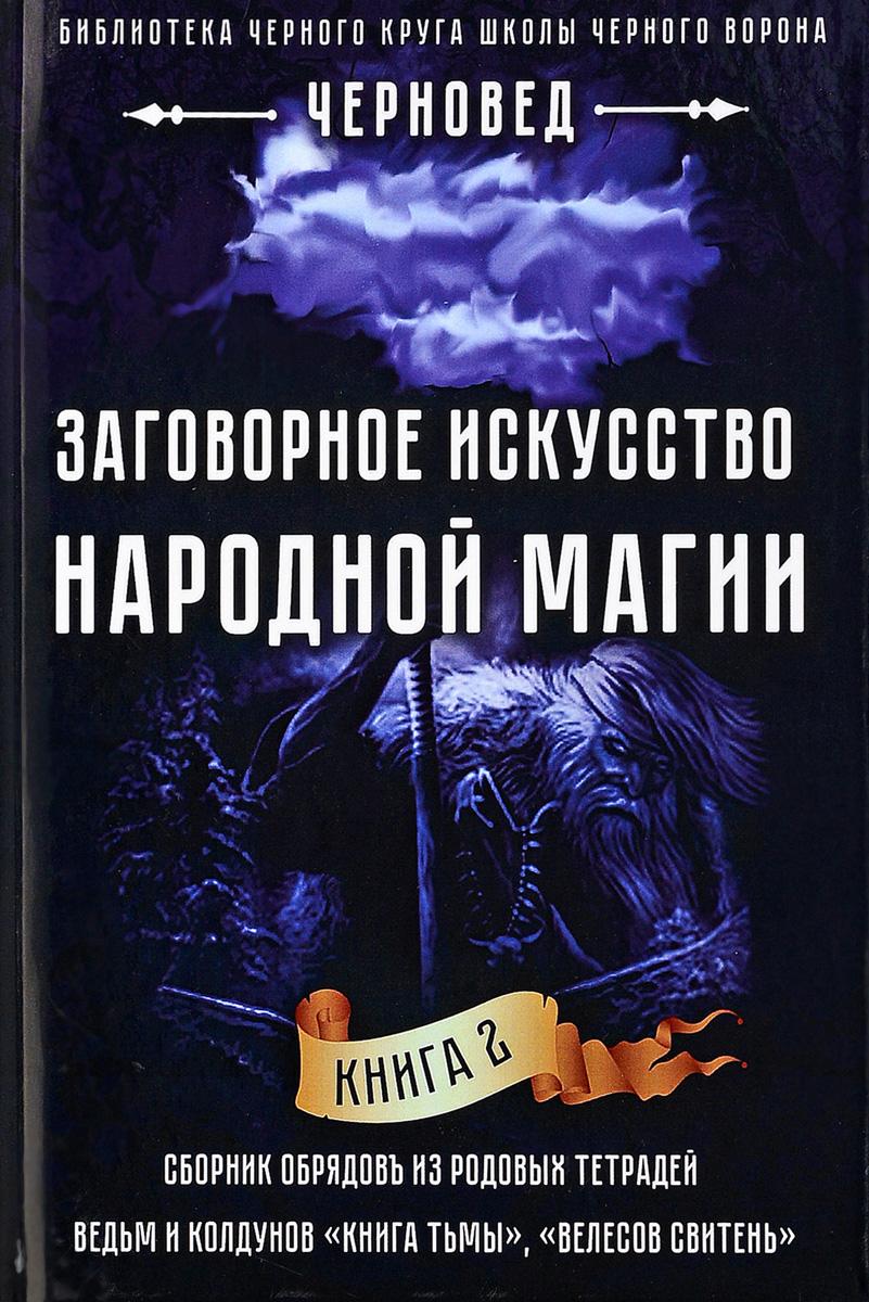 Заговорное искусство народной магии. Книга 2. Черновед