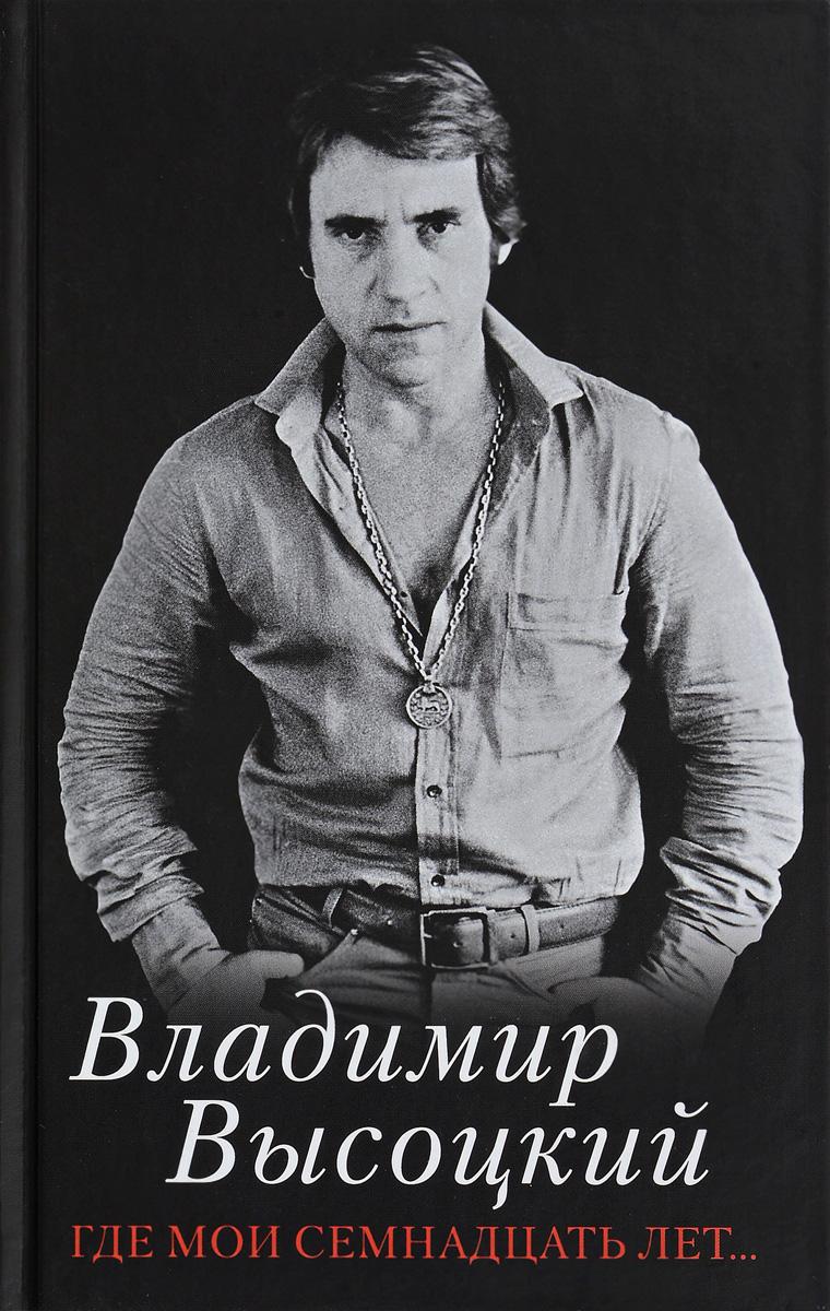 Владимир Высоцкий Где мои семнадцать лет высоцкий
