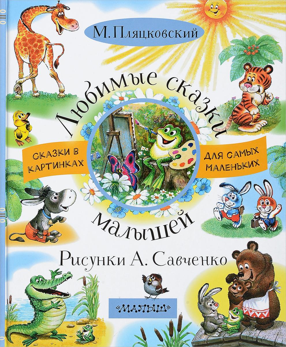 М. Пляцковский Любимые сказки малышей любимые сказки
