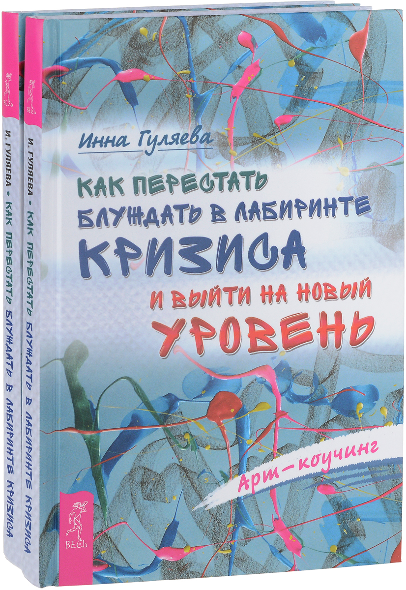 Инна Гуляева Как перестать блуждать в лабиринте кризиса и выйти на новый уровень (комплект из 2 книг) цена