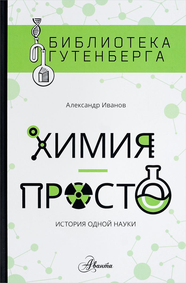 Александр Иванов Химия - просто. История одной науки книга как то раз платон зашел в бар