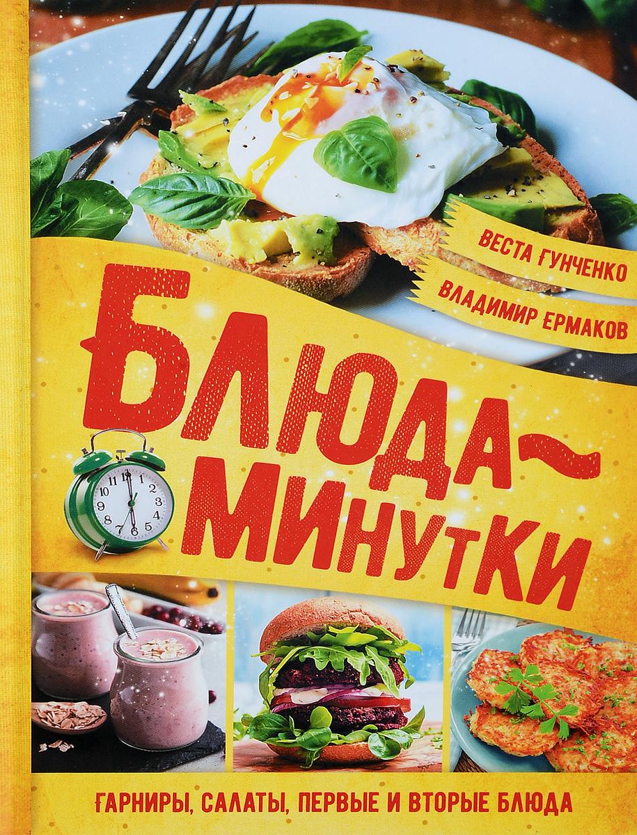 В. Гунченко, В. Ермаков Блюда-минутки. Гарниры, салаты, первые и вторые блюда ольхов олег рыба морепродукты на вашем столе салаты закуски супы второе