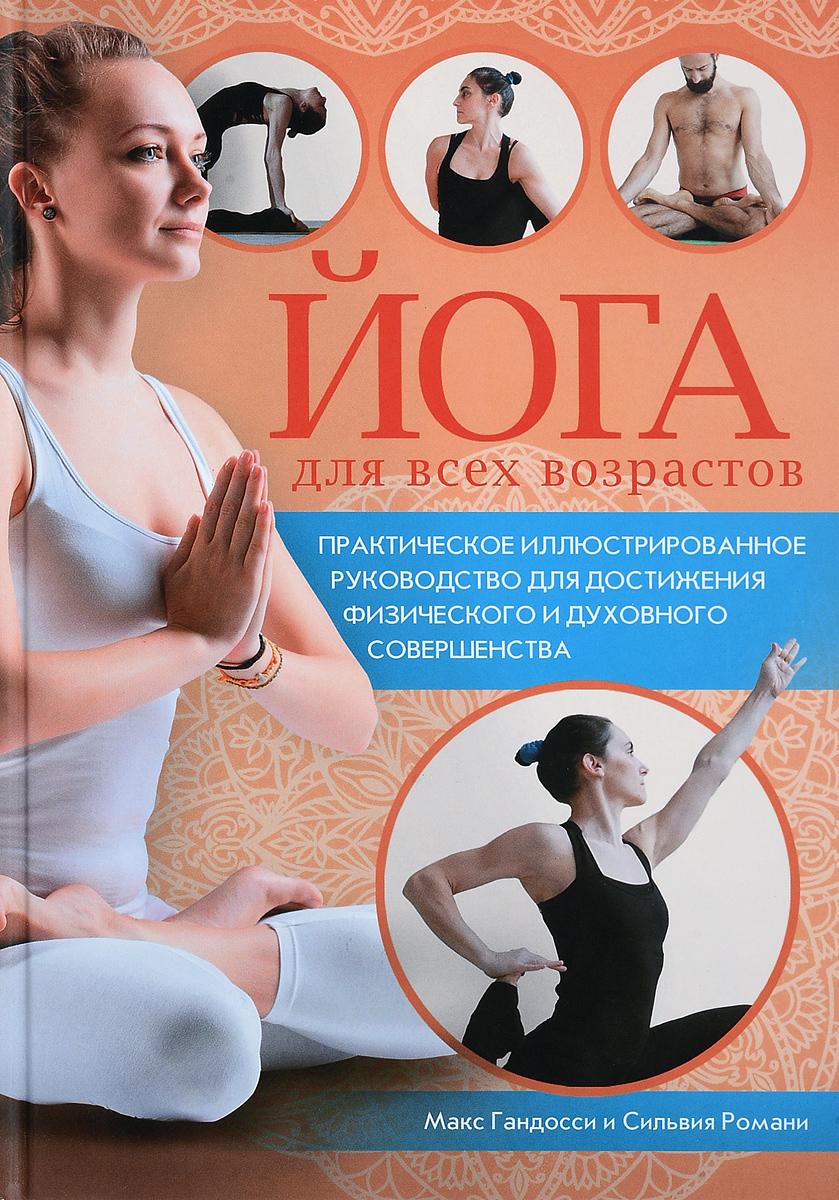 Макс Гандосси, Сильвия Романи Йога для всех возрастов полезное видео йога для активации иммунитета и оздоровления сосудов