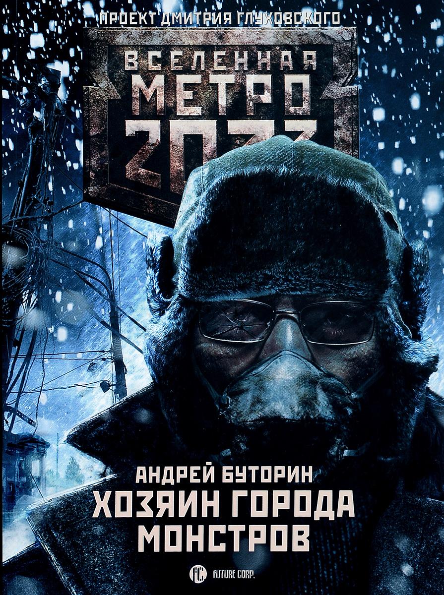 Андрей Буторин Метро 2033. Хозяин города монстров хозяин уральской тайг