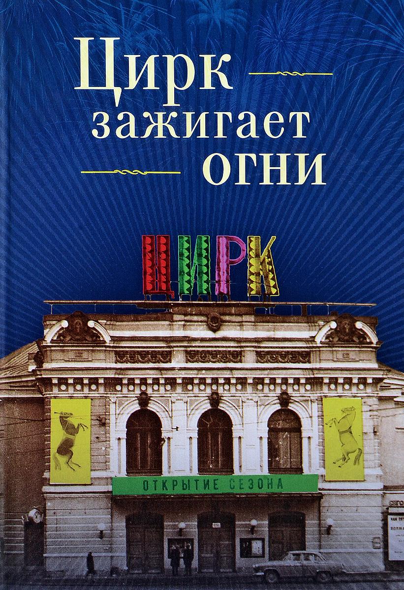 Zakazat.ru Цирк зажигает огни. Н. Сотников
