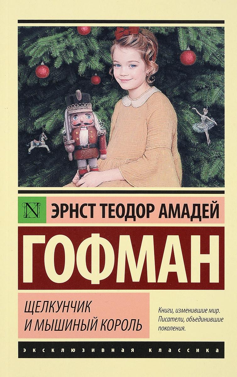 Гофман Эрнст Теодор Амадей Щелкунчик и мышиный король щелкунчик сказка балет dvd