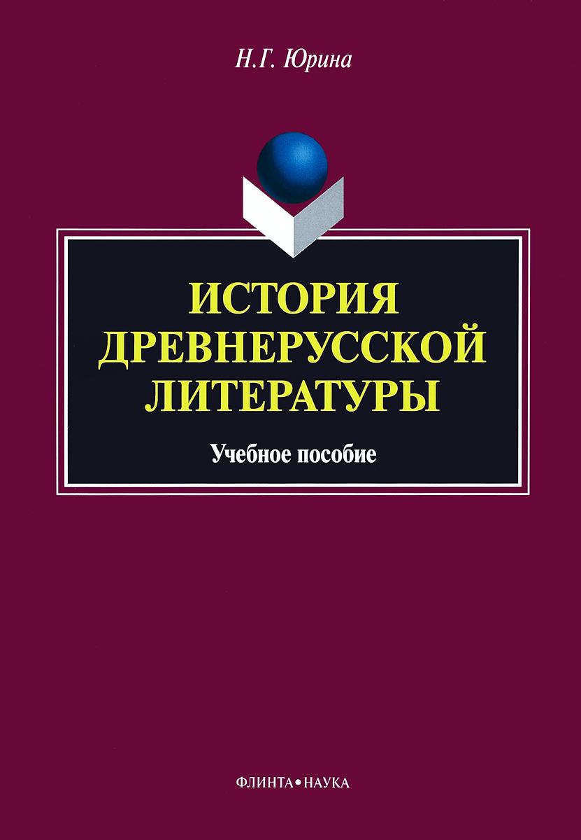 Н. Г. Юрина История древнерусской литературы. Учебное пособие