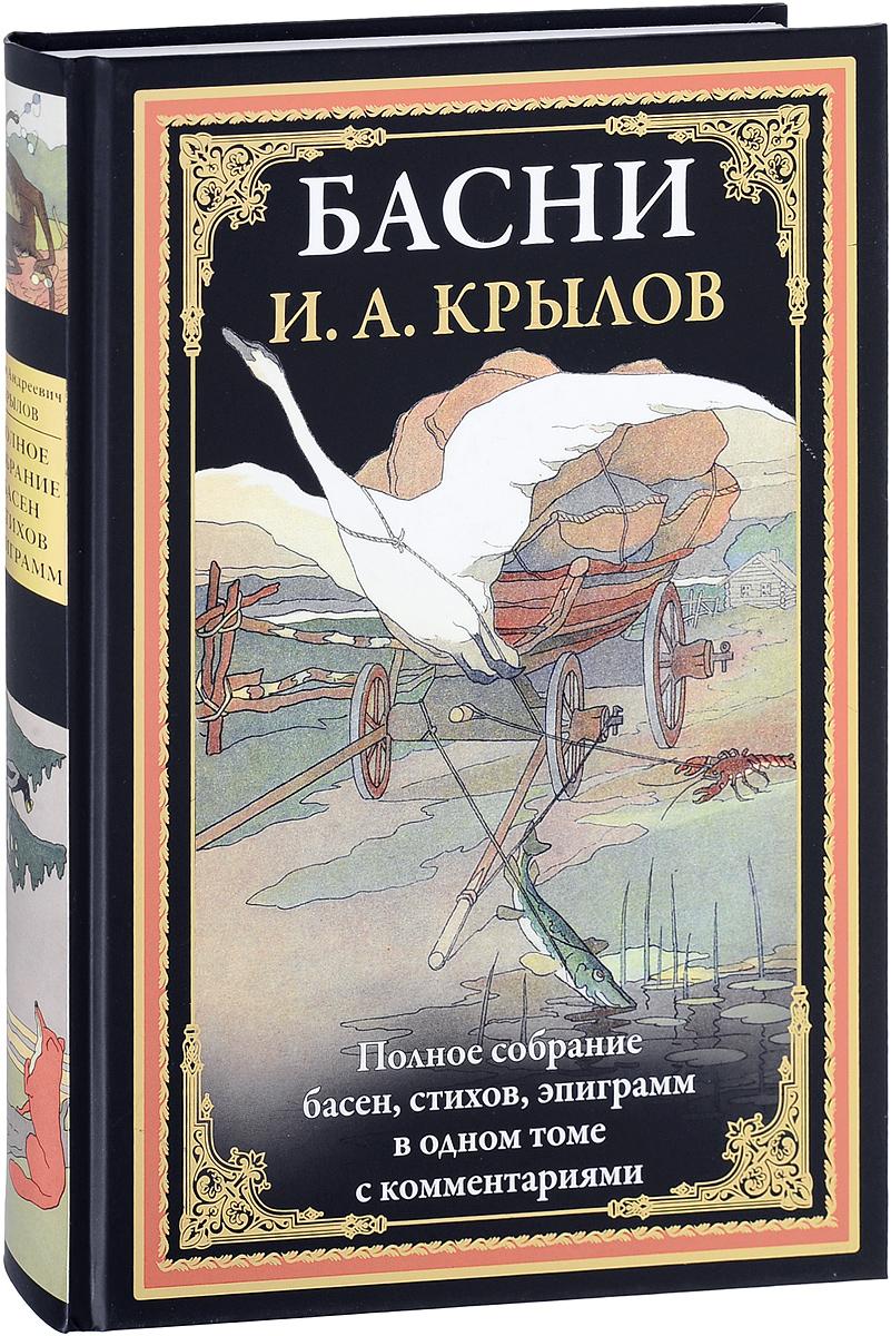 Иван Крылов И. А. Крылов. Басни и а крылов и а крылов басни