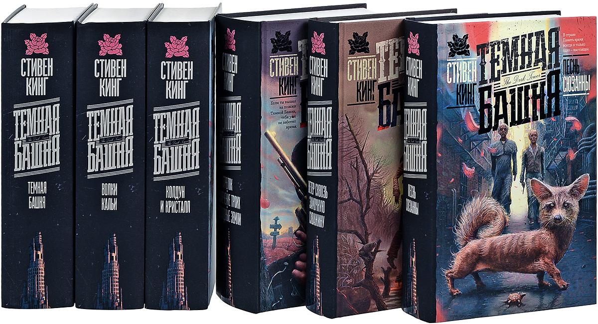 Стивен Кинг Темная Башня (комплект из 6 книг) фантастическая проза комплект из 6 книг