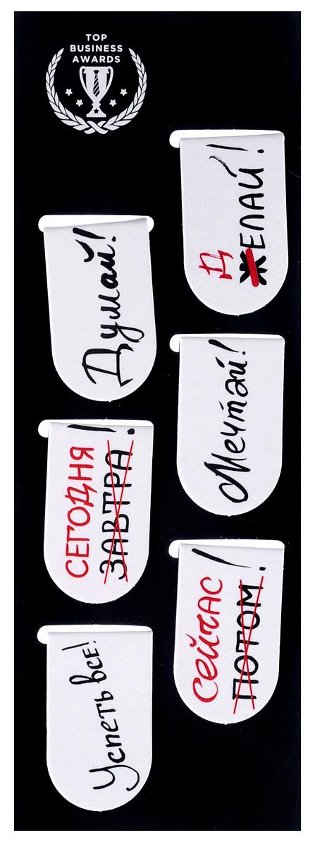 Top Business Awards (набор из 6 магнитных закладок) сувенир набор закладок магнитных 4шт старые книги