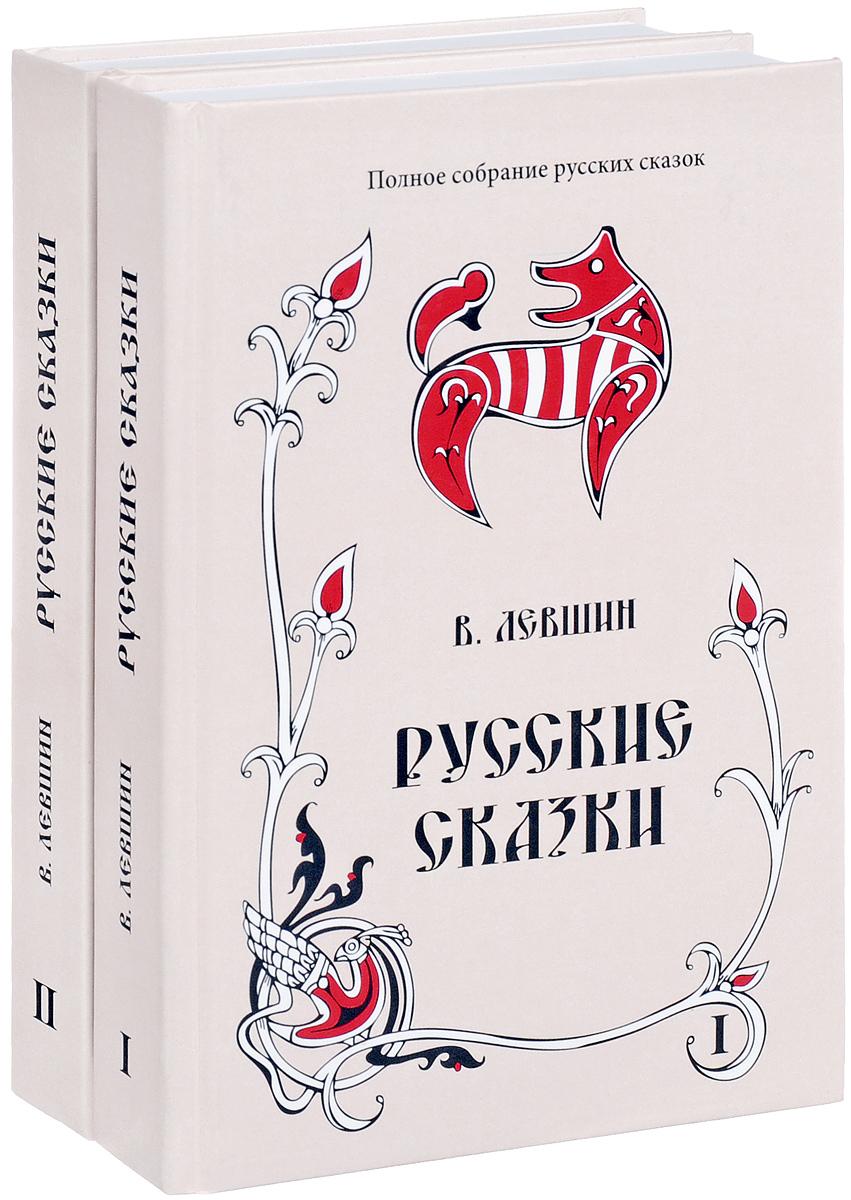 Русские сказки. В 2 книгах. Том 16 (комплект из 2 книг)