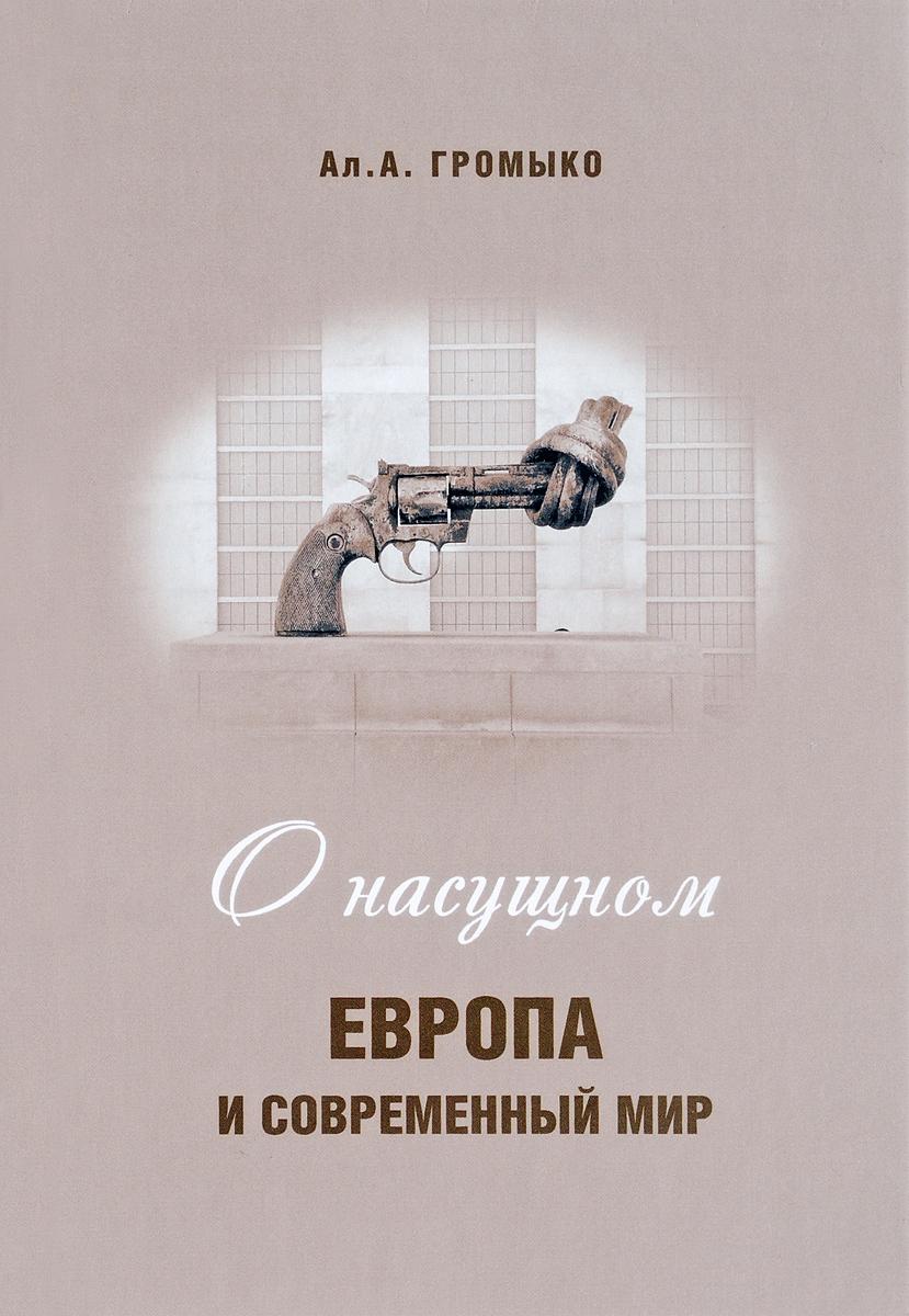 Zakazat.ru О насущном. Европа и современный мир. Ал. А. Громыко