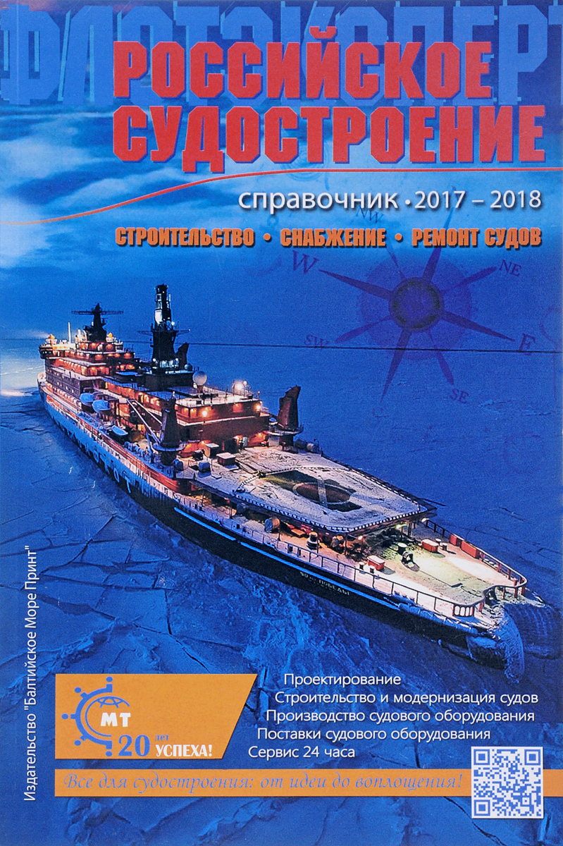 Российское судостроение 2017-2018. Строительство, снабжение, ремонт судов. Справочник