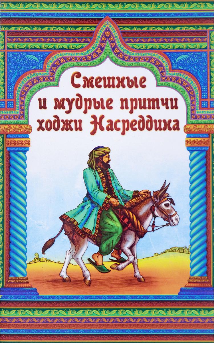 Смешные и мудрые притчи ходжи Насреддина