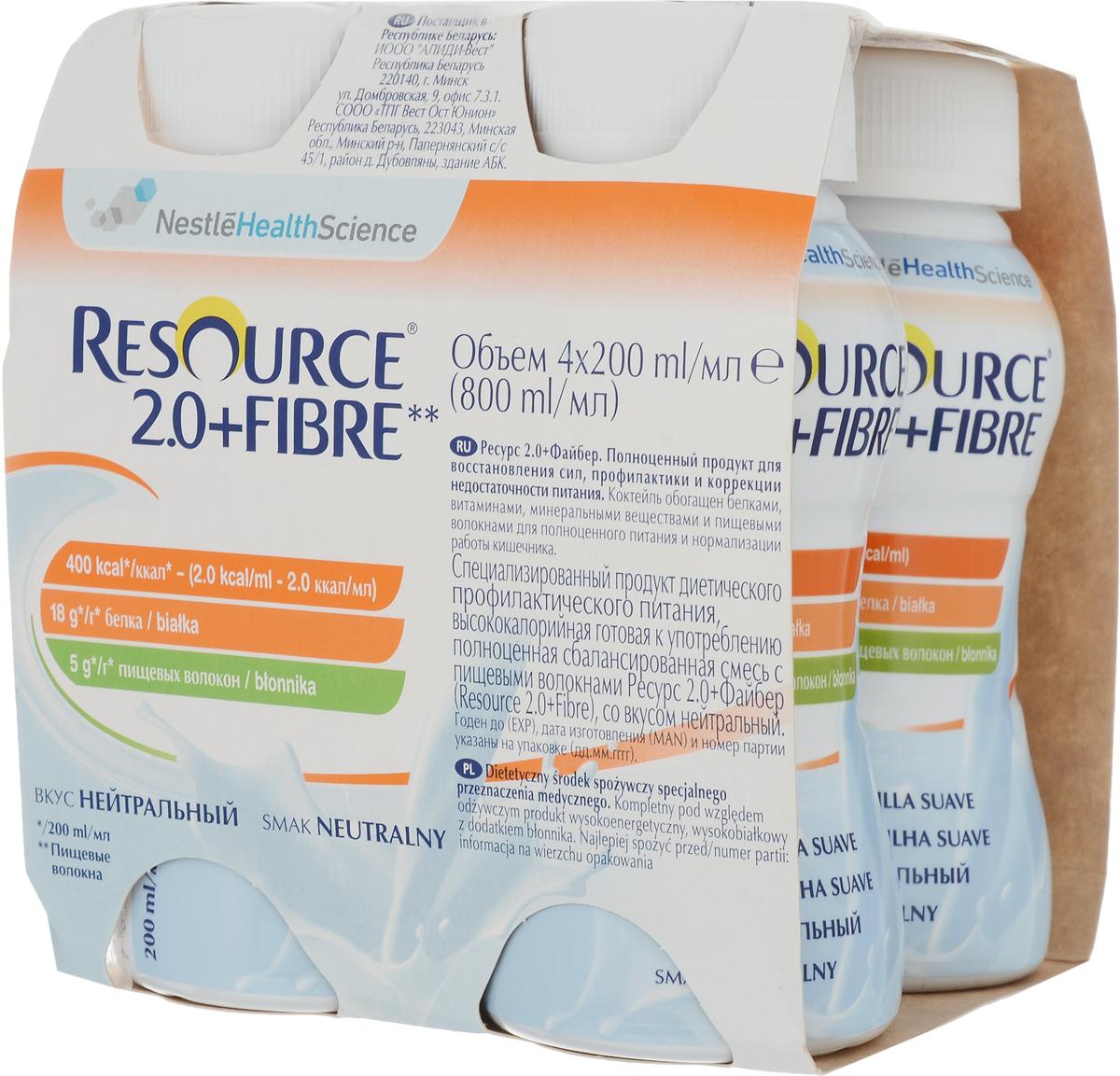 Resource 2.0+Fibre Продукт диетического профилактического питания, высококалорийная смесь с пищевыми волокнами с нейтральным вкусом, 4 шт по 200 мл