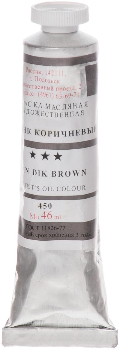 Фото Подольск-Арт-Центр Краска масляная цвет 450 ван-дик коричневый 46 мл