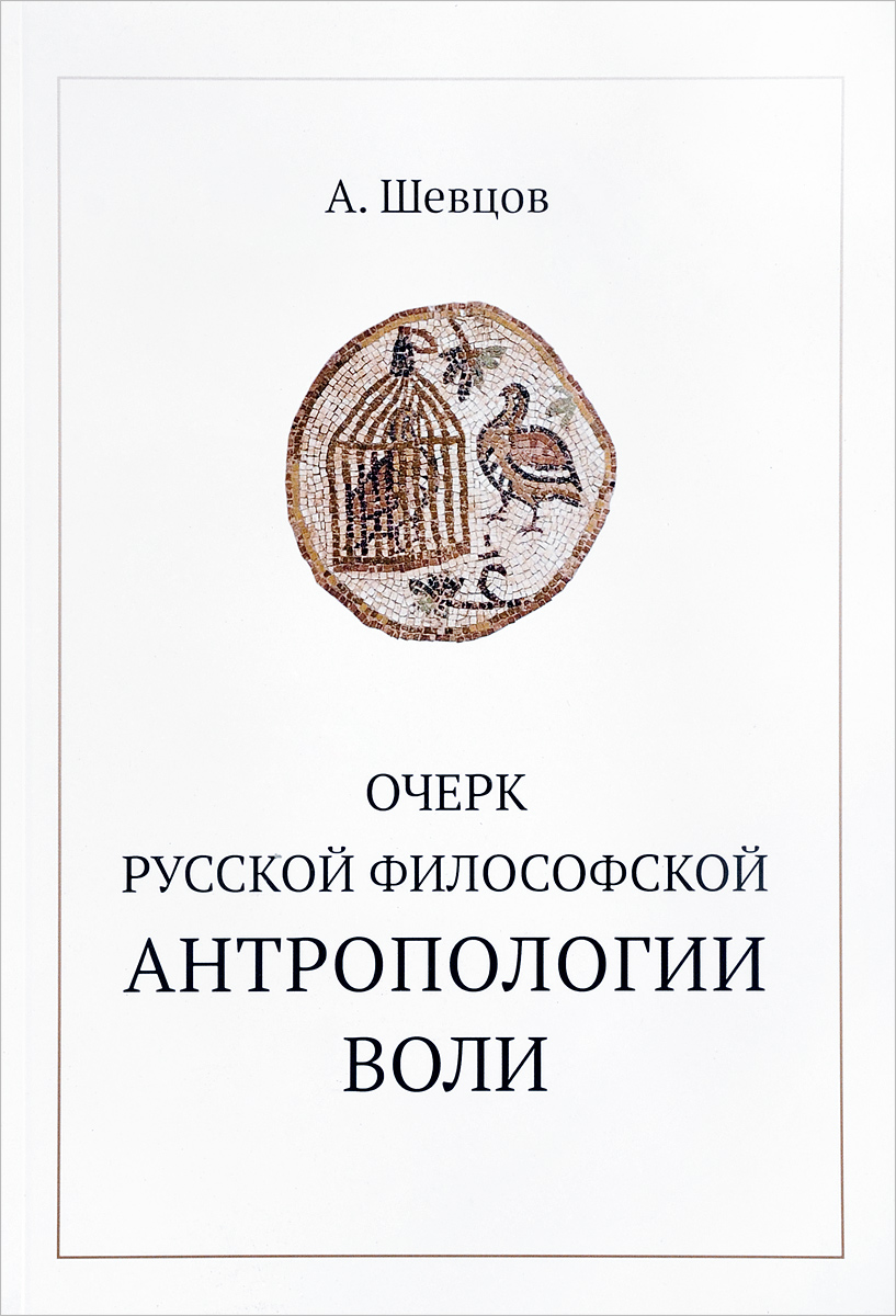 А. Шевцов Очерк русской философской антропологии воли