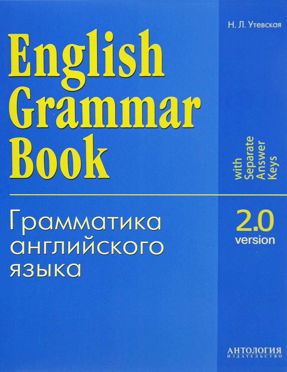 Наталья Утевская English Grammar Book: Version 2.0 / Грамматика английского языка. Версия 2.0. Учебное пособие so k 4x p15d px15d t19 p15d 25 1 h6m 50w high power cree super bright motorcycle moto led headlight driving lamp drl white