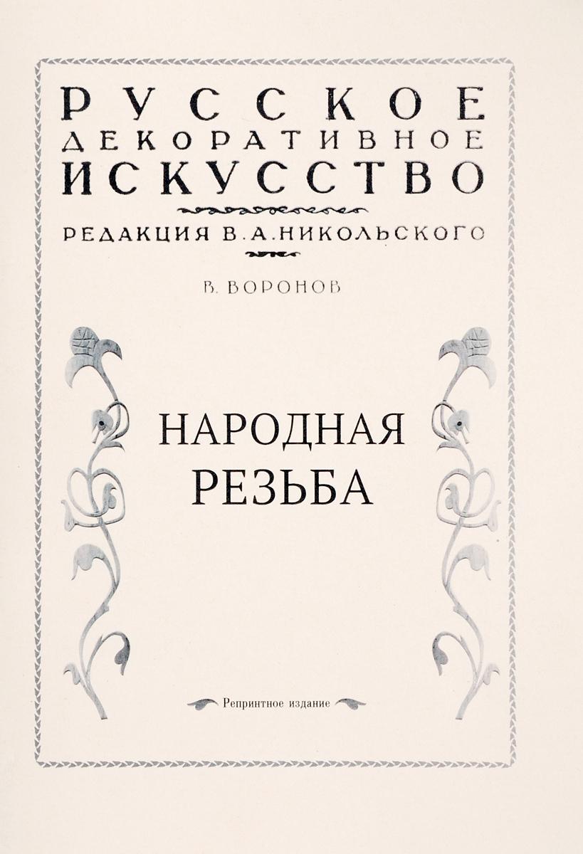 В. Воронов Русское декоративное искусство. Народная резьба горбовский а какой была древняя цивилизация до катастрофы